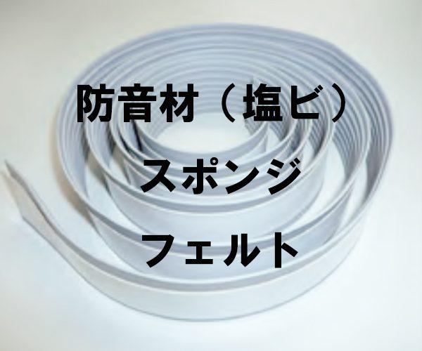 防音材(塩ビ)/スポンジ/フェルト